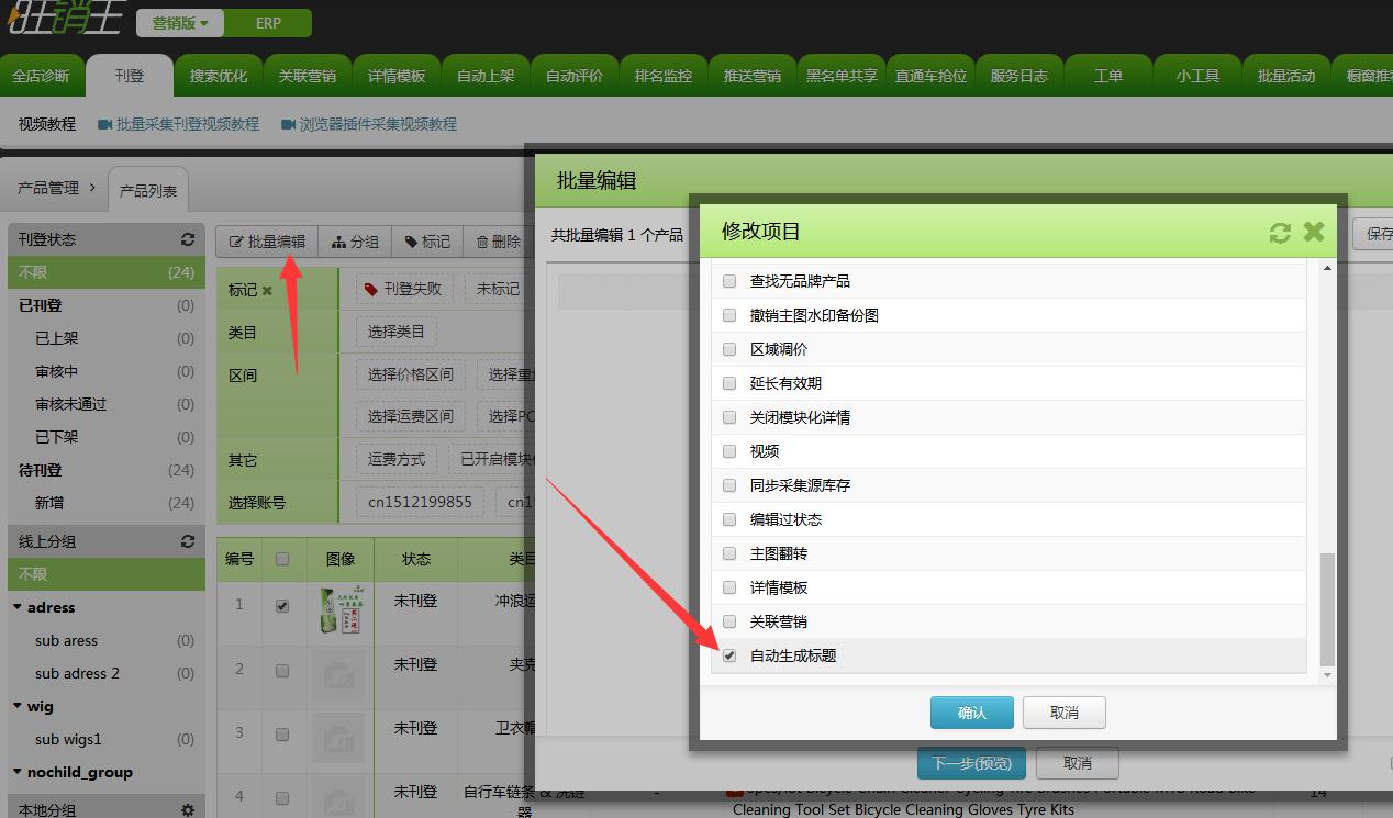 新增功能:支持运费模板功能、支持批量编辑自动标题生成功能