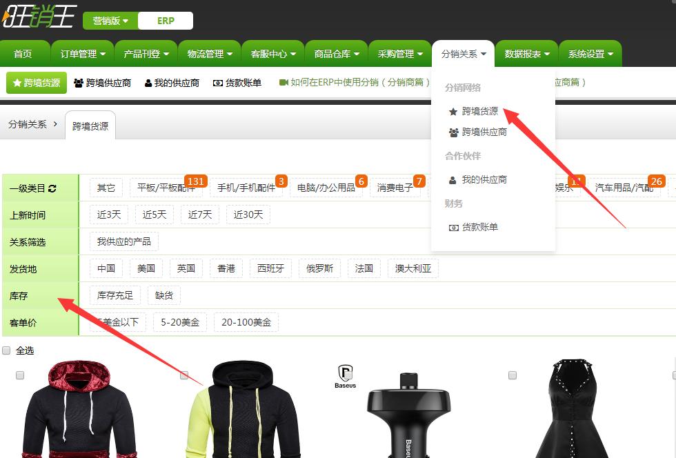 新增功能:支持产品刊登执行稍候自动刊登功能、支持订单自动处理规则是否有留言功能