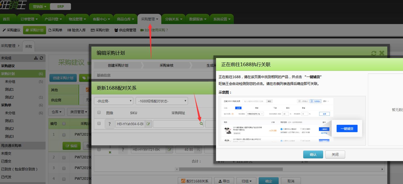 旺销王版本更新:新增重新提交代发预报单、客户管理自定义字段等全新功能